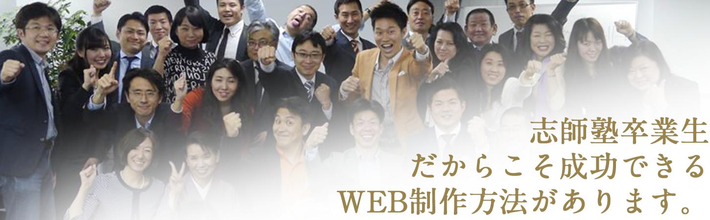 志師塾卒業生だからこそできるWEB制作方法があります