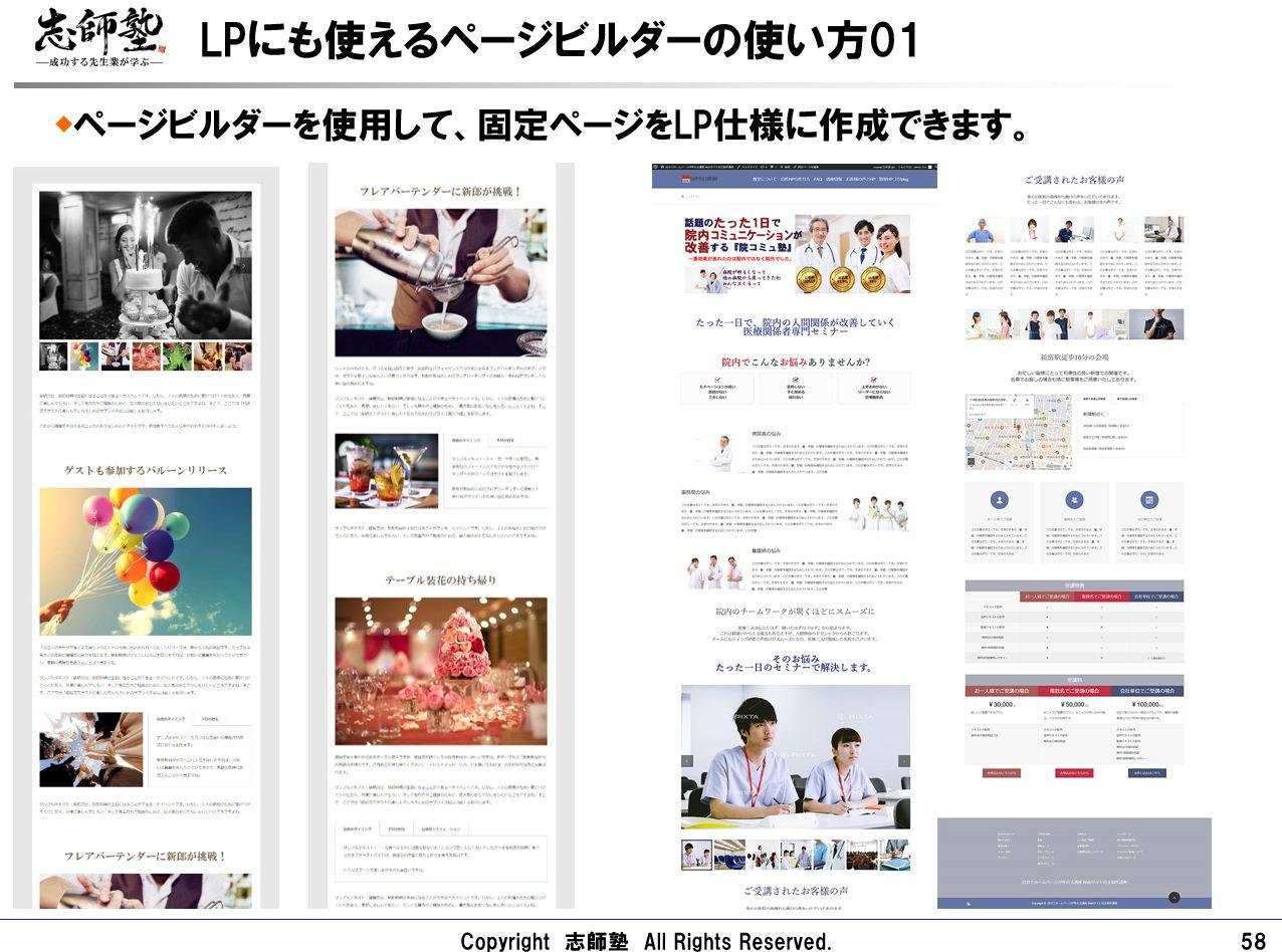 ホームページビルダーで作成したページ例