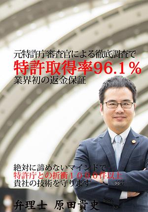 弁理士 原田さんのスマホサイト