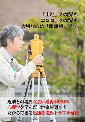 土地家屋調査士 平田真義さんのスマホサイト
