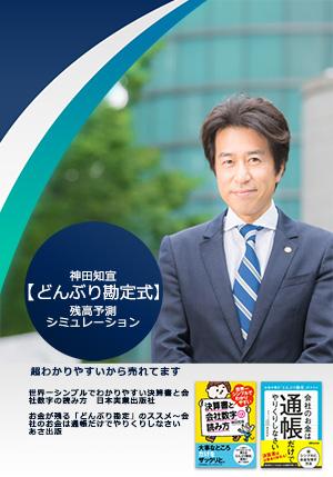 税理士 神田知宜さんのスマホサイト