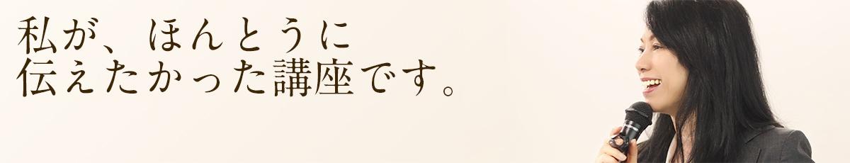 ホームページ作成講座講師 内山瑞穂