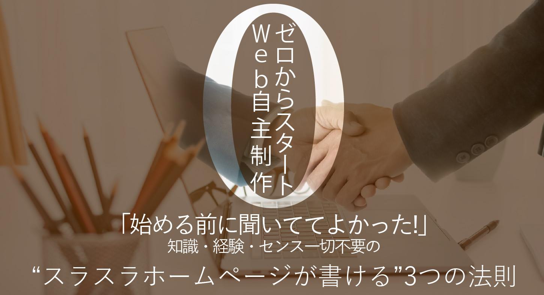 志師塾Web自主制作講座プレセミナー案内